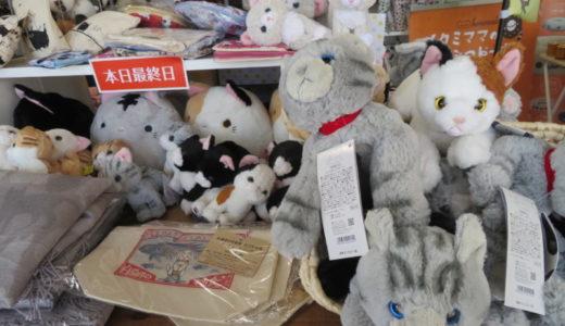 浦和駅で「猫フェス2020」に遭遇!気になった猫グッズをご紹介