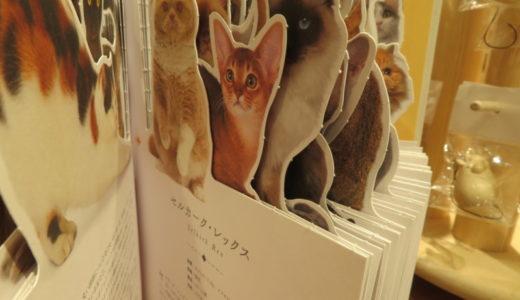 犬、猫、パンダ…上野駅は動物グッズの宝庫!